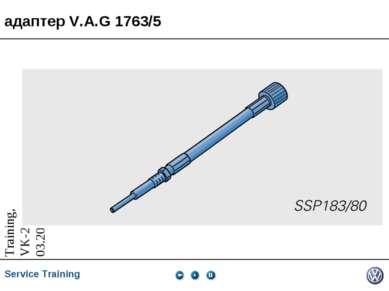 адаптер V.A.G 1763/5 Service Training *
