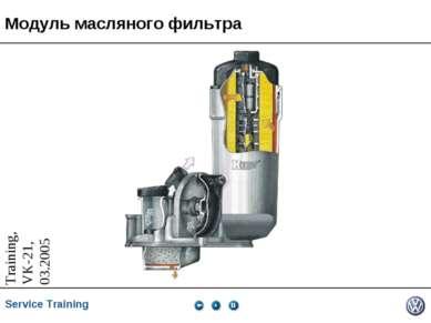 Модуль масляного фильтра Service Training *