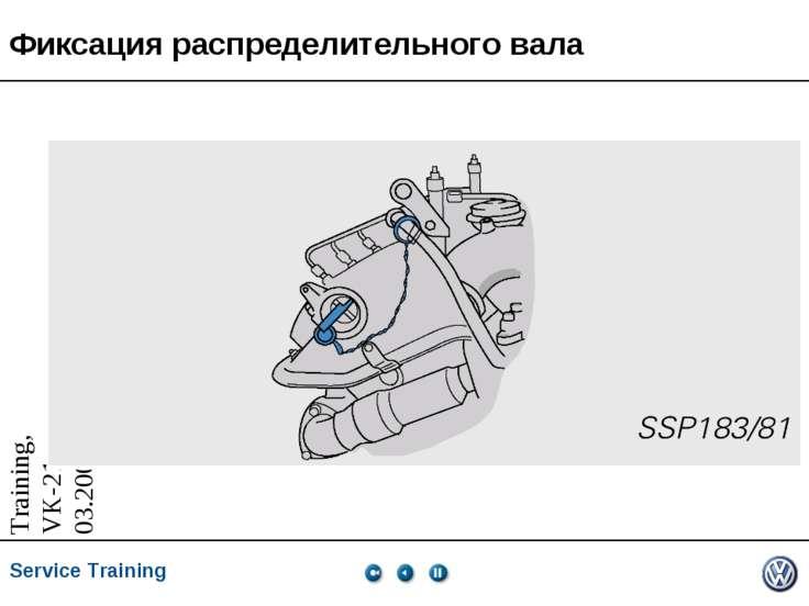 Фиксация распределительного вала Service Training *