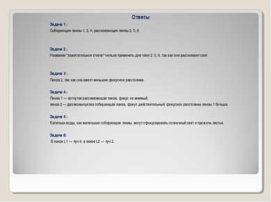 Ответы Задача 1 : Собирающие линзы 1, 3, 4; рассеивающие линзы 2, 5, 6.   З...