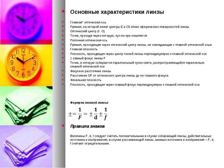 """Основные характеристики линзы  Главная"""" оптическая ось Прямая, на которой ле..."""
