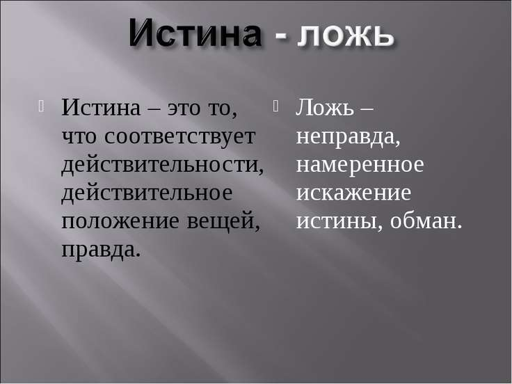 Истина – это то, что соответствует действительности, действительное положение...