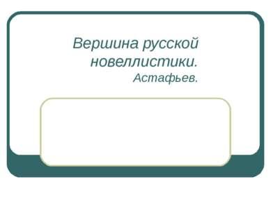 Вершина русской новеллистики. Астафьев.