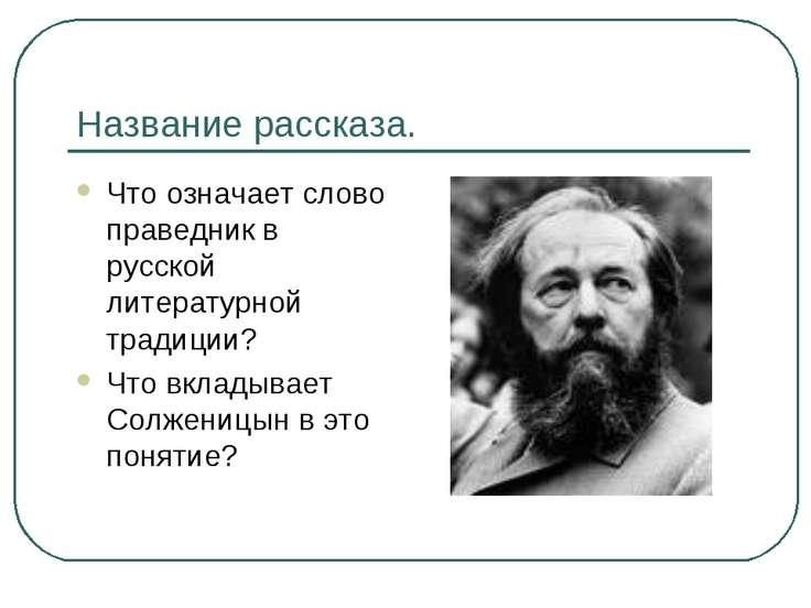 Название рассказа. Что означает слово праведник в русской литературной традиц...