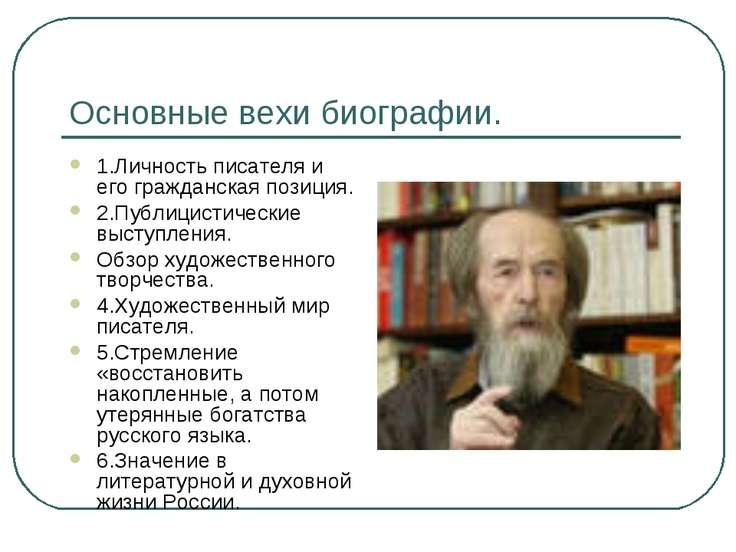 Основные вехи биографии. 1.Личность писателя и его гражданская позиция. 2.Пуб...