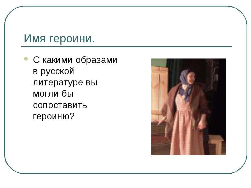 Имя героини. С какими образами в русской литературе вы могли бы сопоставить г...