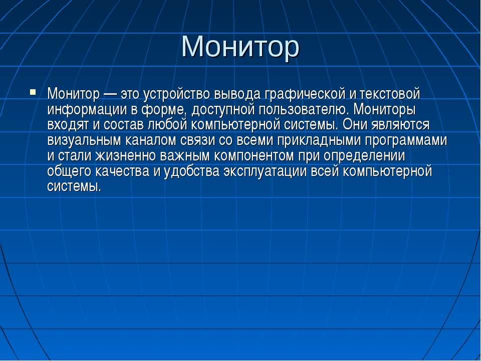 Монитор Монитор — это устройство вывода графической и текстовой информации в ...