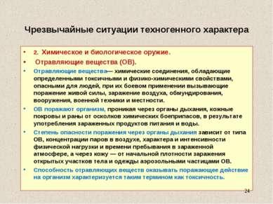 Чрезвычайные ситуации техногенного характера 2. Химическое и биологическое ор...