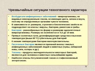 Чрезвычайные ситуации техногенного характера Возбудители инфекционных заболев...