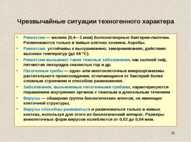 Чрезвычайные ситуации техногенного характера Риккетсии — мелкие (0,4—1 мкм) б...
