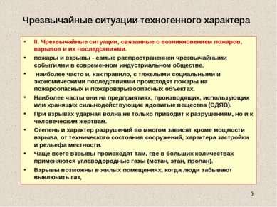 Чрезвычайные ситуации техногенного характера II. Чрезвычайные ситуации, связа...