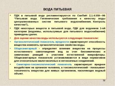 """ВОДА ПИТЬЕВАЯ ПДК в питьевой воде регламентируются по СанПиН 2,1.4.559—96 """"Пи..."""