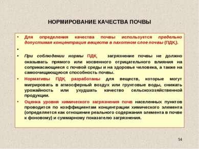 НОРМИРОВАНИЕ КАЧЕСТВА ПОЧВЫ Для определения качества почвы используется преде...