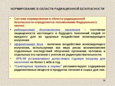 НОРМИРОВАНИЕ В ОБЛАСТИ РАДИАЦИОННОЙ БЕЗОПАСНОСТИ Система нормирования в облас...
