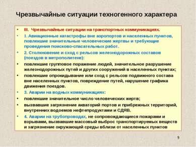 Чрезвычайные ситуации техногенного характера III. Чрезвычайные ситуации на тр...