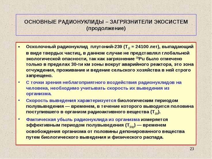 ОСНОВНЫЕ РАДИОНУКЛИДЫ – ЗАГРЯЗНИТЕЛИ ЭКОСИСТЕМ (продолжение) Осколочный радио...