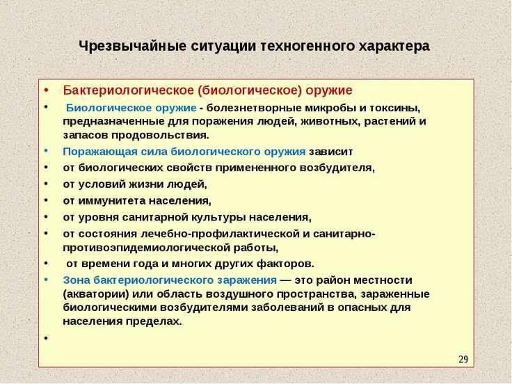 Чрезвычайные ситуации техногенного характера Бактериологическое (биологическо...