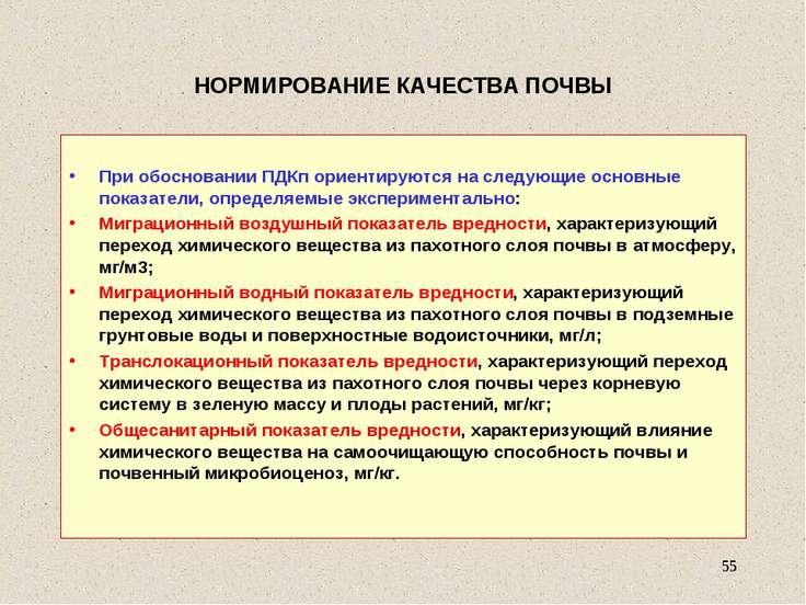 НОРМИРОВАНИЕ КАЧЕСТВА ПОЧВЫ При обосновании ПДКп ориентируются на следующие о...
