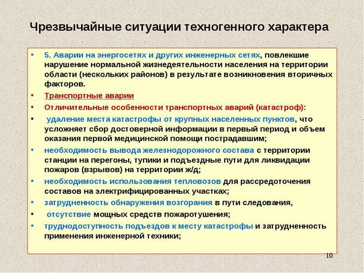 Чрезвычайные ситуации техногенного характера 5. Аварии на энергосетях и други...