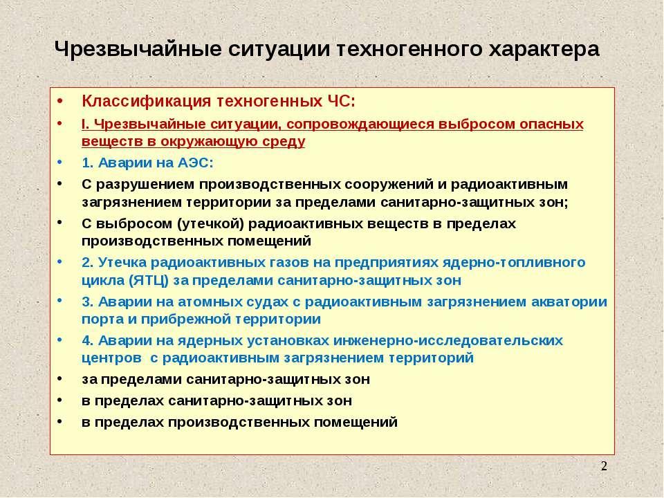Чрезвычайные ситуации техногенного характера Классификация техногенных ЧС: I....