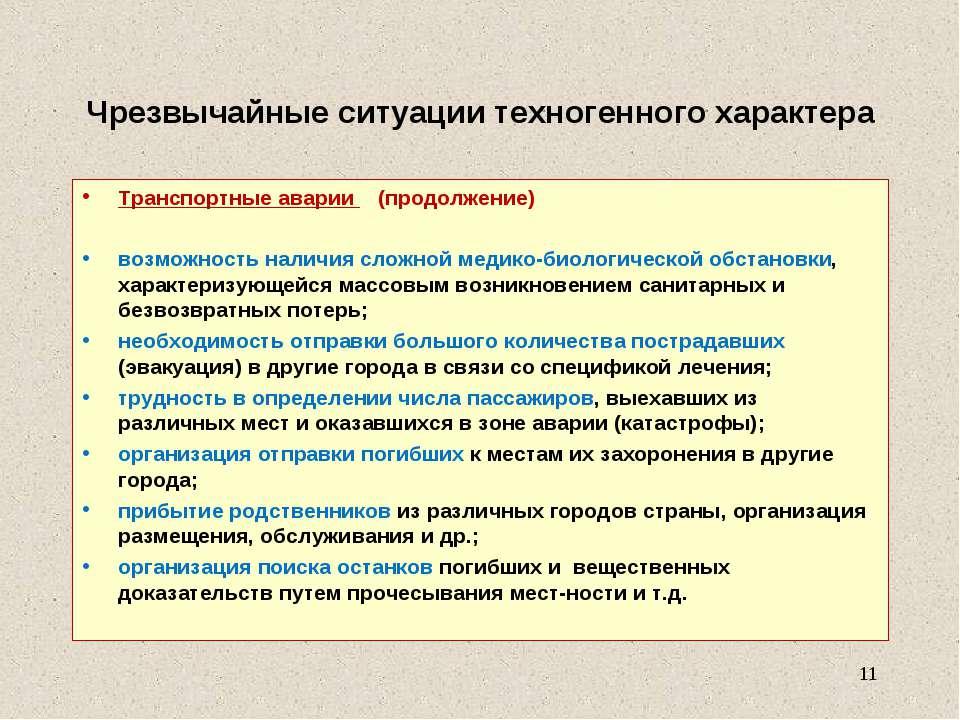 Чрезвычайные ситуации техногенного характера Транспортные аварии (продолжение...