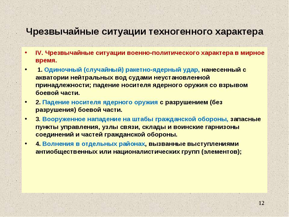 Чрезвычайные ситуации техногенного характера IV. Чрезвычайные ситуации военно...