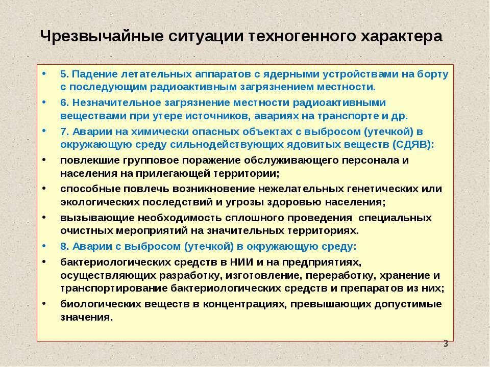 Чрезвычайные ситуации техногенного характера 5. Падение летательных аппаратов...