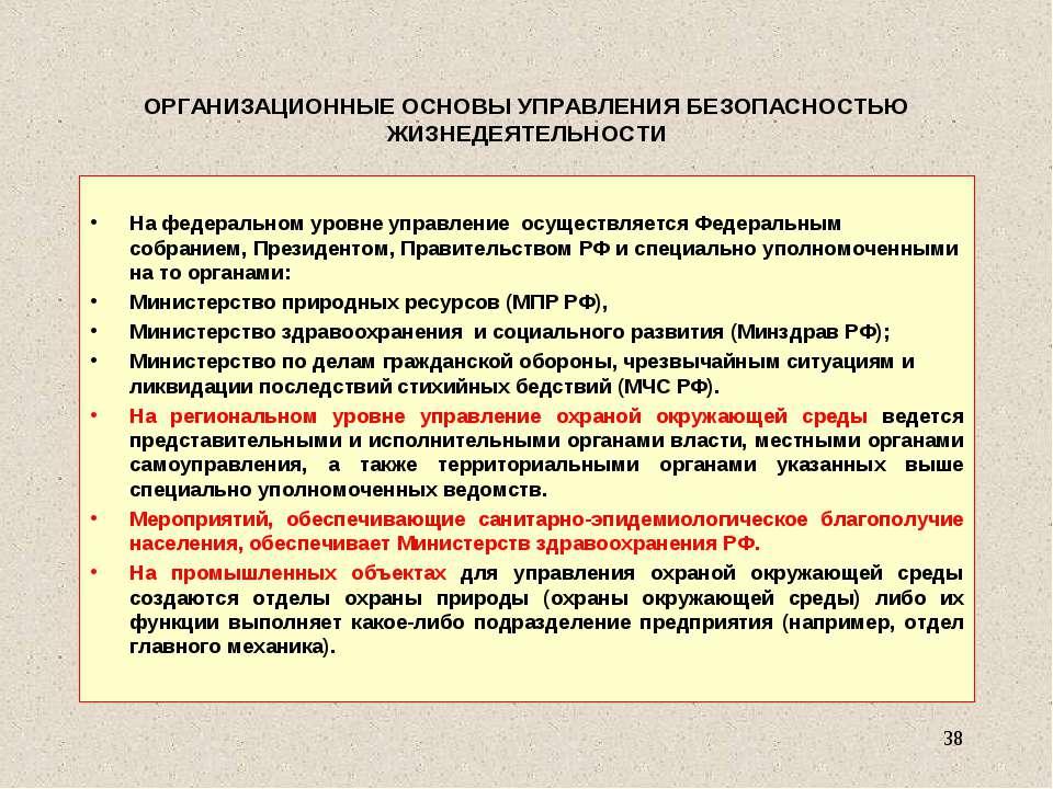 ОРГАНИЗАЦИОННЫЕ ОСНОВЫ УПРАВЛЕНИЯ БЕЗОПАСНОСТЬЮ ЖИЗНЕДЕЯТЕЛЬНОСТИ На федераль...
