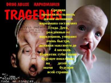 Средняя продолжительность жизни активного наркомана составляет 3 года. Дети, ...