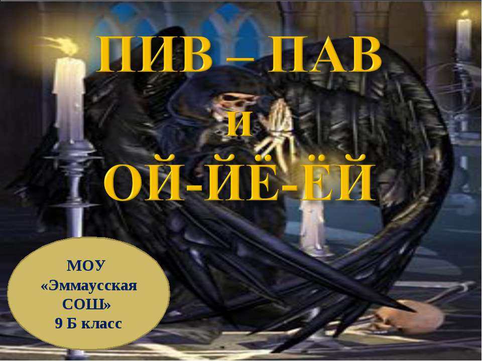 МОУ «Эммаусская СОШ» 9 Б класс