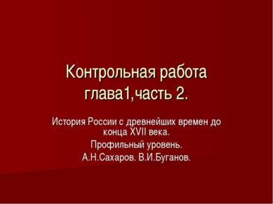 Контрольная работа глава1,часть 2. История России с древнейших времен до конц...