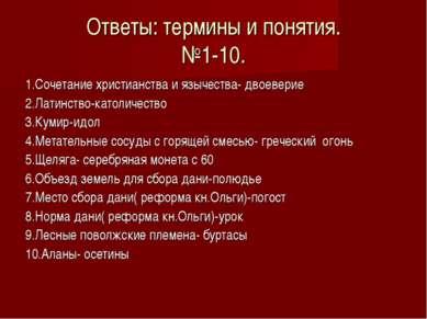Ответы: термины и понятия. №1-10. 1.Сочетание христианства и язычества- двоев...