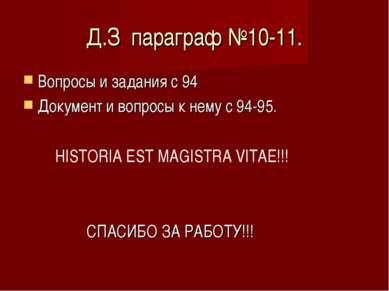 Д.З параграф №10-11. Вопросы и задания с 94 Документ и вопросы к нему с 94-95...