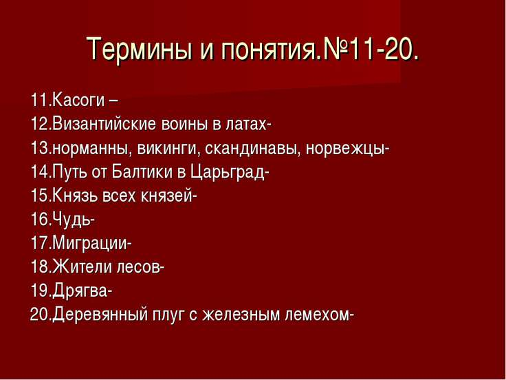 Термины и понятия.№11-20. 11.Касоги – 12.Византийские воины в латах- 13.норма...