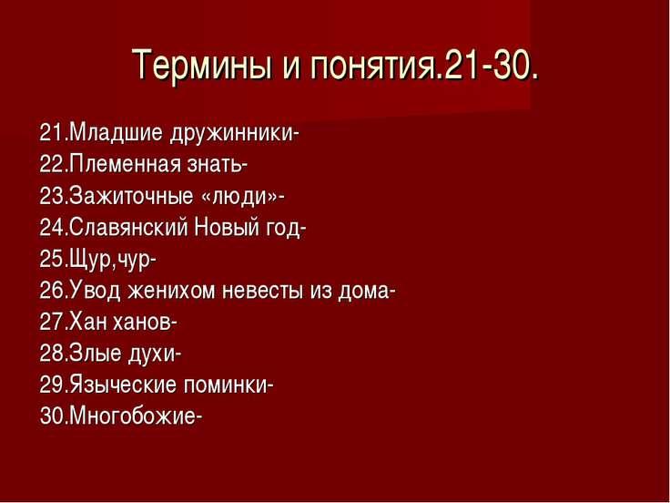 Термины и понятия.21-30. 21.Младшие дружинники- 22.Племенная знать- 23.Зажито...