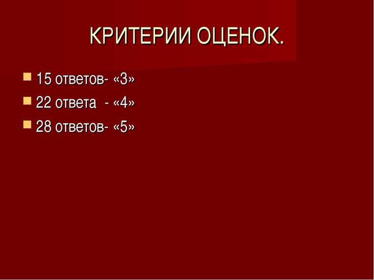 КРИТЕРИИ ОЦЕНОК. 15 ответов- «3» 22 ответа - «4» 28 ответов- «5»
