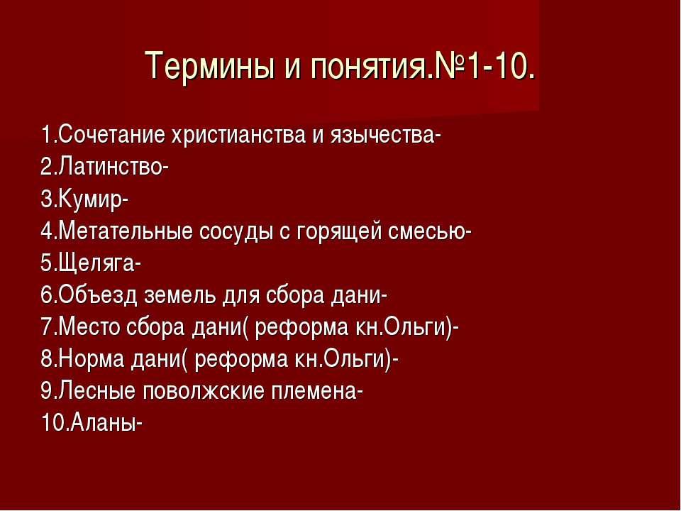 Термины и понятия.№1-10. 1.Сочетание христианства и язычества- 2.Латинство- 3...