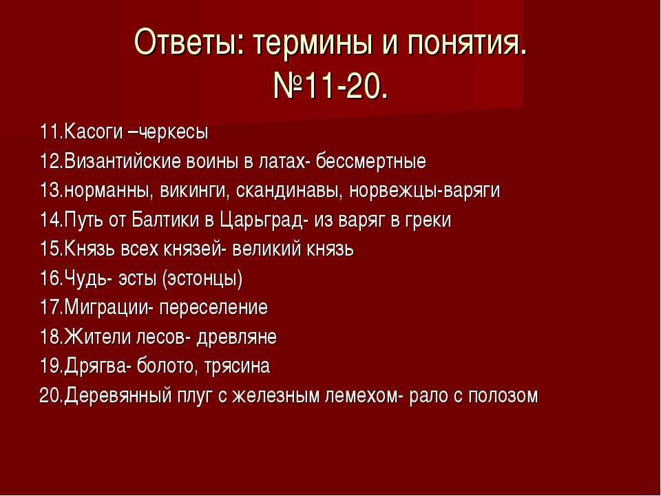 Ответы: термины и понятия. №11-20. 11.Касоги –черкесы 12.Византийские воины в...
