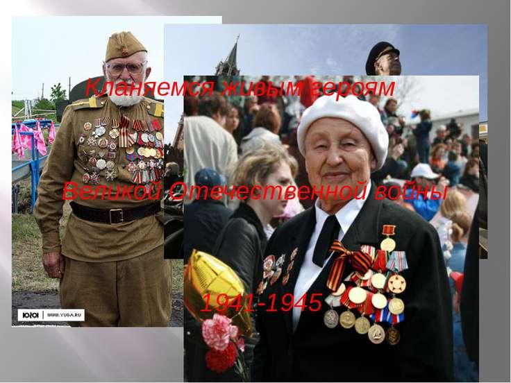 Кланяемся живым героям Великой Отечественной войны 1941-1945