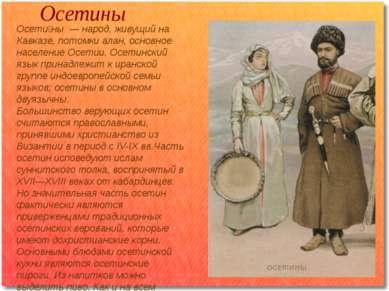 Осетины Осети ны — народ, живущий на Кавказе, потомки алан, основное населени...