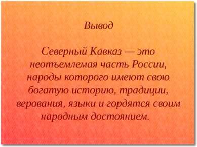 Вывод Северный Кавказ — это неотъемлемая часть России, народы которого имеют ...