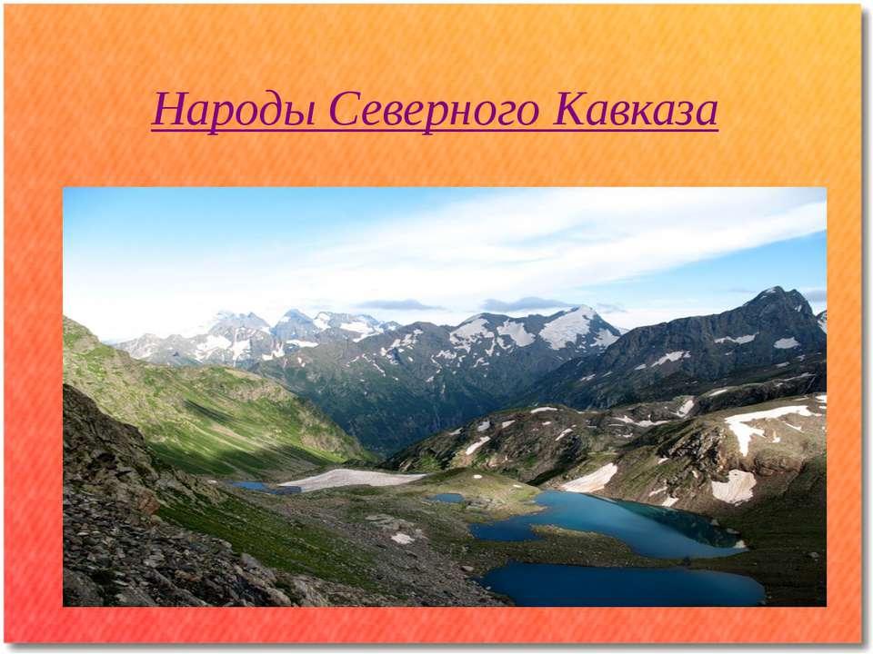 Народы Северного Кавказа