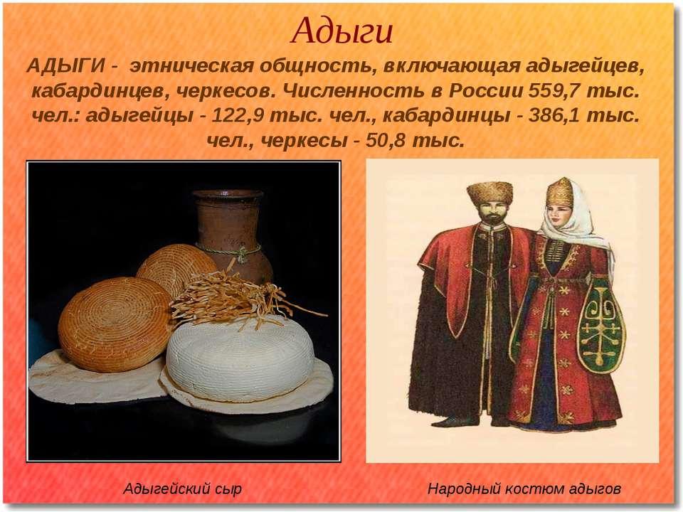 Адыги АДЫГИ - этническая общность, включающая адыгейцев, кабардинцев, черкесо...