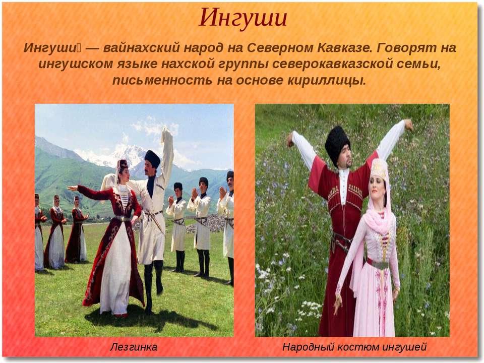 Ингуши Ингуши — вайнахский народ на Северном Кавказе. Говорят на ингушском яз...