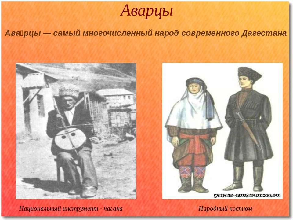 Аварцы Национальный инструмент - чагана Народный костюм Ава рцы — самый много...