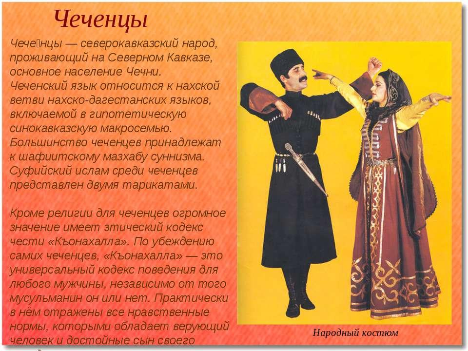 Чеченцы Народный костюм Чече нцы — северокавказский народ, проживающий на Сев...