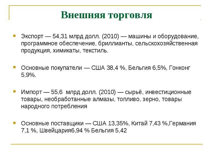 Внешняя торговля Экспорт — 54,31 млрд долл. (2010) — машины и оборудование, п...
