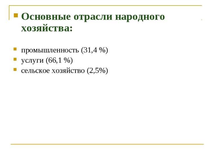 Основные отрасли народного хозяйства: промышленность (31,4 %) услуги (66,1 %)...