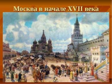 Москва в начале XVII века