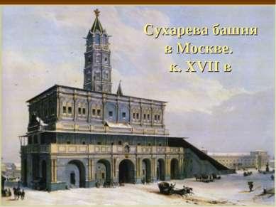 Сухарева башня в Москве. к. XVII в